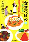 20161009tsubameobinashi010101